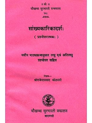 सांख्यकारिकादर्श: Samkhya Karika Aadarsh (Question and Answer)