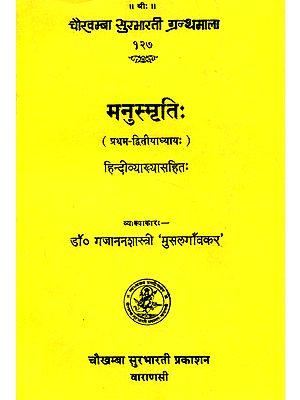 मनुस्मृति (संस्कृत एवं हिन्दी अनुवाद): Manu Smrti - First and Second Chapter