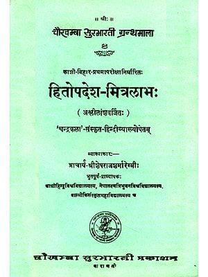 हितोपदेश मित्रलाभ: Hitopadesha