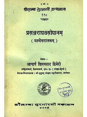 प्रसन्नराघवसोपानम्:  Prasanna Raghava Sopanam - Question and Answer (An Old and Rare Book)