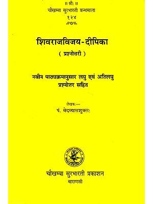 शिवराजविजय दीपिका: Shivraj Vijay Dipika (Question and Answer)