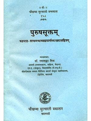 पुरुषसूक्तम्: Purusa Suktam