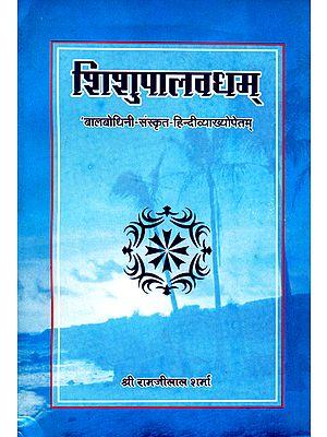 शिशुपालवधम्: Sisupalavadha of Mahakavi Magha