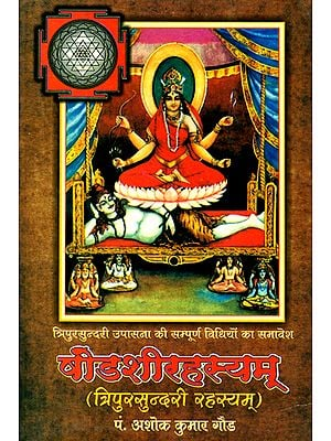 षोडशीरहस्यम्: Shodashi Rahasyam (The Complete Method of Worshipping Goddess Tripura Sundari)