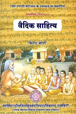 वैदिक साहित्य: Vedic Literature