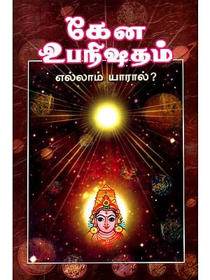 கேன உபநிஷதம்: Kena Upanishadam (Tamil)