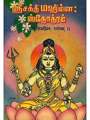 ஸ்ரீசக்தி மஹிம்ன ஸ்தோத்ரம்: Sri Sakti Mahimnah Stotram - An Old and Rare Book (Tamil)