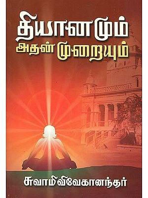 தியானமும் அதன் முறையும்: Dhyanamum Adhan Muraiyum (Tamil)