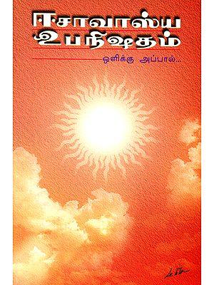 ஈசாவாஸ்ய உபநிஷதம்: Isavasya Upanisada (Tamil)