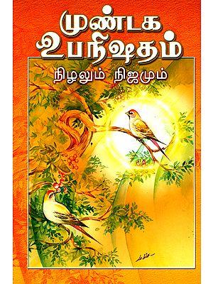 முண்டக உபநிஷதம்: Mundaka Upanisada (Tamil)