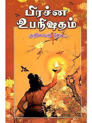 பிரச்ன உபநிஷதம்: Prasna Upanisada (Tamil)