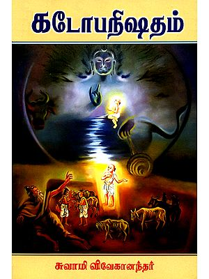 கடோபநிஷகம்: Katha Upanisada (Tamil)