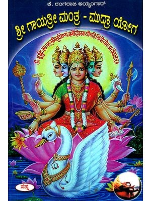ಶ್ರೀ ಗಾಯತ್ರೀ ಮಂತ್ರ ಮುದ್ರಾ ಯೋಗ: Sri Gayatri Mantra - Mudra Yoga (Kannada)