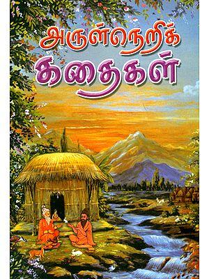 அருள்நெறிக் கதைகள்: Arulneri Kathaigal (Tamil)