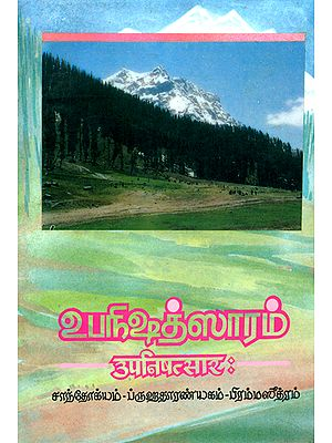 உபநிஷத் ஸாரம்: Upanishad Sara - An Old and Rare Book (Tamil)