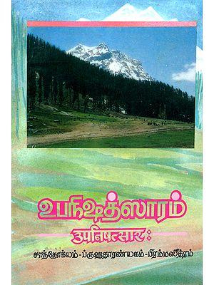 உபநிஷத் ஸாரம்: Upanishad Sara - An Old and Rare Book (Tamil)