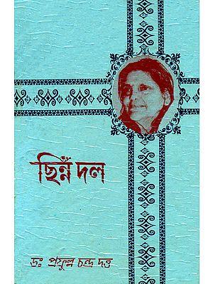 ছিন্ন দল: Chhinn Dal (Bengali)
