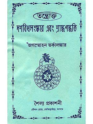 দশবিখসংস্কার শ্রাদ্ধ এবং পদ্ধতি: Dashbikhsanskar Shraddha Paddhati (Bengali)
