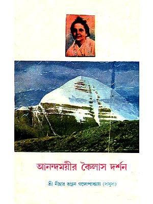 আনন্দময়ীর কেলাস দর্শন: Anandamayee Kailash Darshan (Bengali)