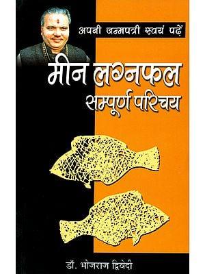 मीन लग्नफल संपूर्ण परिचय: Complete Introduction of Pisces Lagan Phala