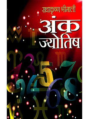 अंक - ज्योतिष: Numerology (Anka Jyotish)