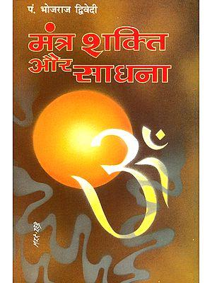 मंत्र शक्ति और साधना Mantra Shakti and Sadhana