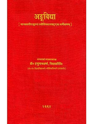 अङ्गविद्या: The Study of Body Parts (An Old and Rare Book)