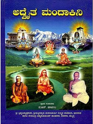 ಅದ್ವೈತ  ಮಂದಾಕಿನಿ: Advaita Mandakini (Kannada)