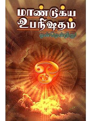 மாண் டூக்ய உபநீஷதம்: Mandukya Upanisad (Tamil)