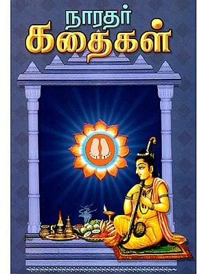 நாரதா் கஸஸதகள்: Naradar Kathaigal (Tamil)