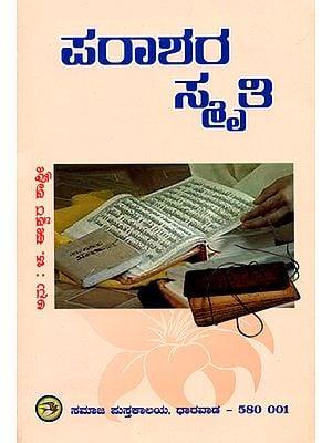 ಪರಾಶರ ಸ್ಮ್ರಿತಿ: Parashara Smriti (Kannada)