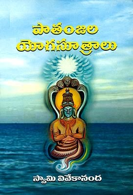 పాతంజల  యోగ సూత్రా లు: Patanjala Yogasutralu (Telugu)