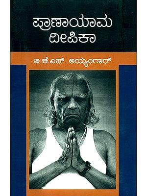 ಪ್ರಾಣಾಯಾಮ ದೀಪಿಕಾ: Pranayama Deepika (Kannada)
