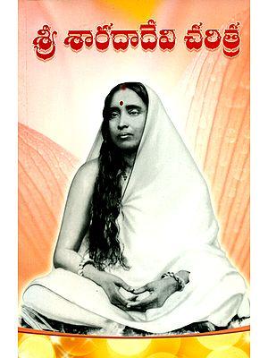 శ్రీ శారదాదేవి ఛరిత్ర: Sri Sarada Devi Charitra (Telugu)