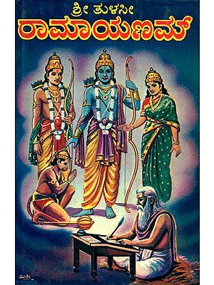 ಶ್ರೀ ತುಳಸಿ ರಾಮಾಯಣಮ್: Sri Tulsi Ramayanam (Kannada)