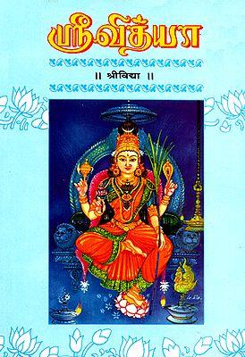 ஸ்ரீவித்யா: Srividya (Tamil/Sanskrit)