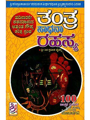 ತಂತ್ರ ಸಾಧನ ರಹಸ್: Tantra Sadhana Rahasya (Kannada)