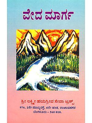 ವೇದ ಮಾರ್ಗ: Veda Marga (Kannada)