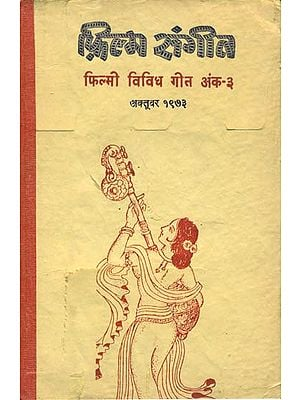 फिल्म संगीत (फ़िल्मी विविध गीत अंक -३) - Songs of Films with Notation (An Old and Rare Book)