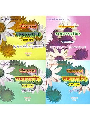 लकारसरणि: Lakarasarni (Set of 4 Volumes)