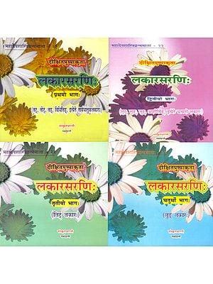 लकारसरणि: Lakarasarni (Set of 4 Volumes)