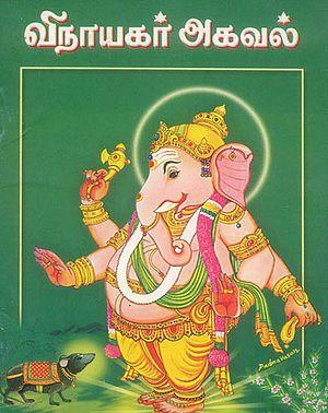 விநாயகர் அகவல்: Vinayakar Agaval (Tamil)