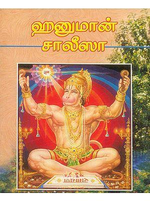 ஹனுமான் சாலிஸா: Hanuman Chalisa (Tamil)