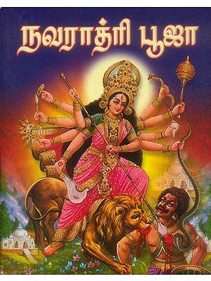 நவராத்ரி பூஜா: Navaratri Puja (Tamil)