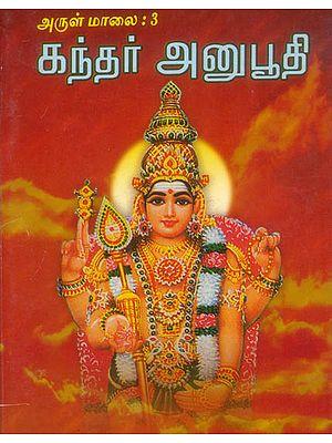 கந்தர் அனுபூதி: Kandar Anubhuti (Tamil)