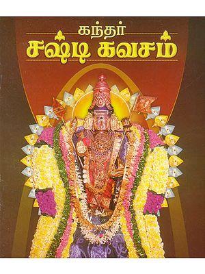 கந்தர் சக்தி கவசம்: Kandar Sashti Kavacham (Tamil)