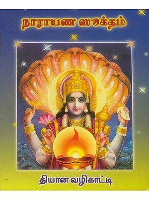 நாராயண சுக்தம்: Narayana Suktam (Tamil)