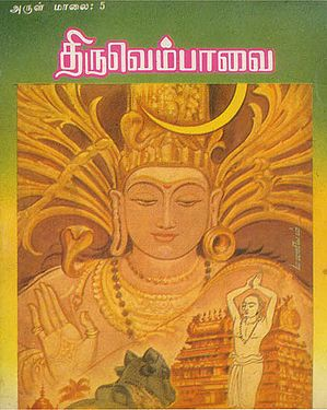 திருவெம்பாவை: Tiruvembavai (Tamil)