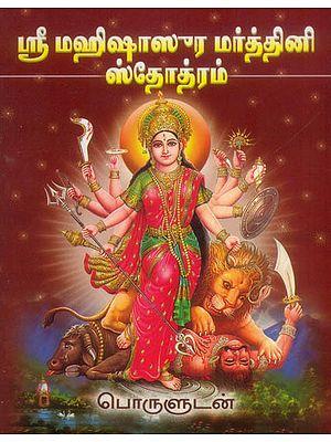 ஸ்ரீ மஹிஷசூர் மர்தினி ஸ்தோத்ரம்: Sri Mahishasura Mardhini Stotram (Tamil)