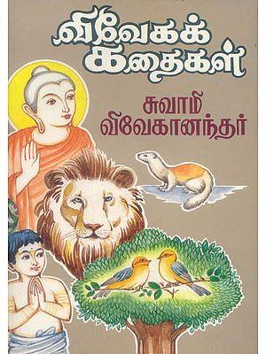 விவேகக் கதைகள்: Viveka Kathaigal (Tamil)